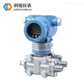 智能液体3051差压变送器厂家生产