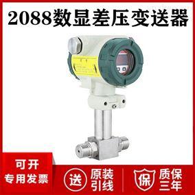 JC-2000-C-FB2088数显差压变送器厂家价格2088差压传感器