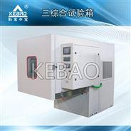 溫濕振動試驗箱綜合測試箱產品介紹