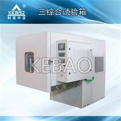 温湿振动试验箱综合测试箱产品介绍