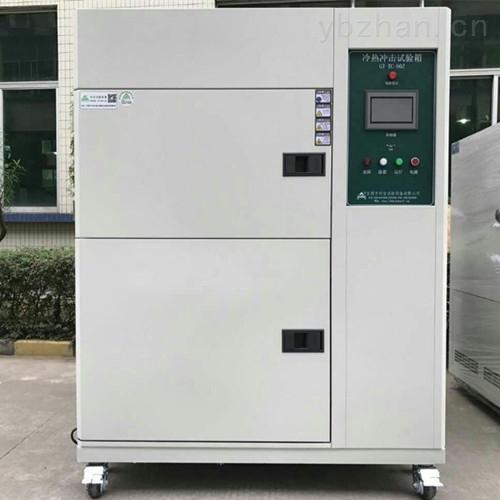 武汉冷热冲击箱生产销售售后一体厂家