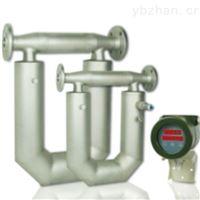 U型科氏液体质量流量计液体计量更准确
