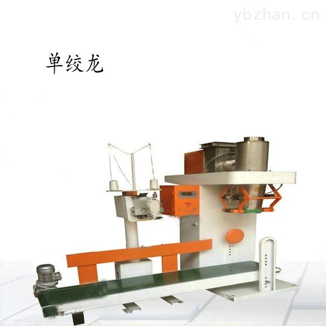 半自动粉体定量包装机