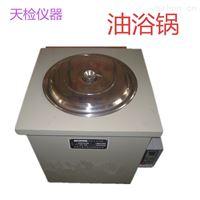 数显恒温油浴锅  YY-4
