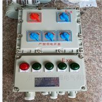20A防爆配电箱价格 IIB级防爆照明箱