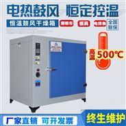 熔噴布模具孔位堵塞專用高溫烤箱恒溫箱