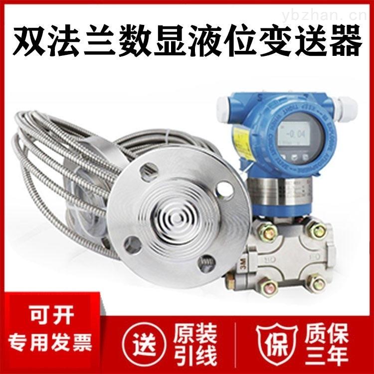 双法兰数显液位变送器厂家价格液位传感器