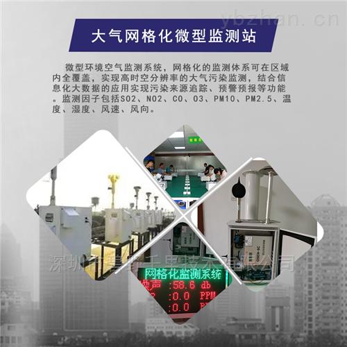 深圳大氣環境監站廠家 北京計量院認證
