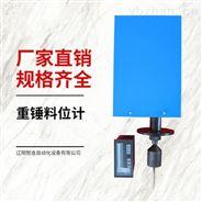 重錘式料位計ULZC、物位計廠家