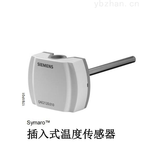 西門子水管溫度傳感器QAE2111.010含套管