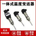 一體式溫度變送器廠家價格4-20mA溫度傳感器