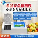 多功能食品安全檢測儀生產廠家