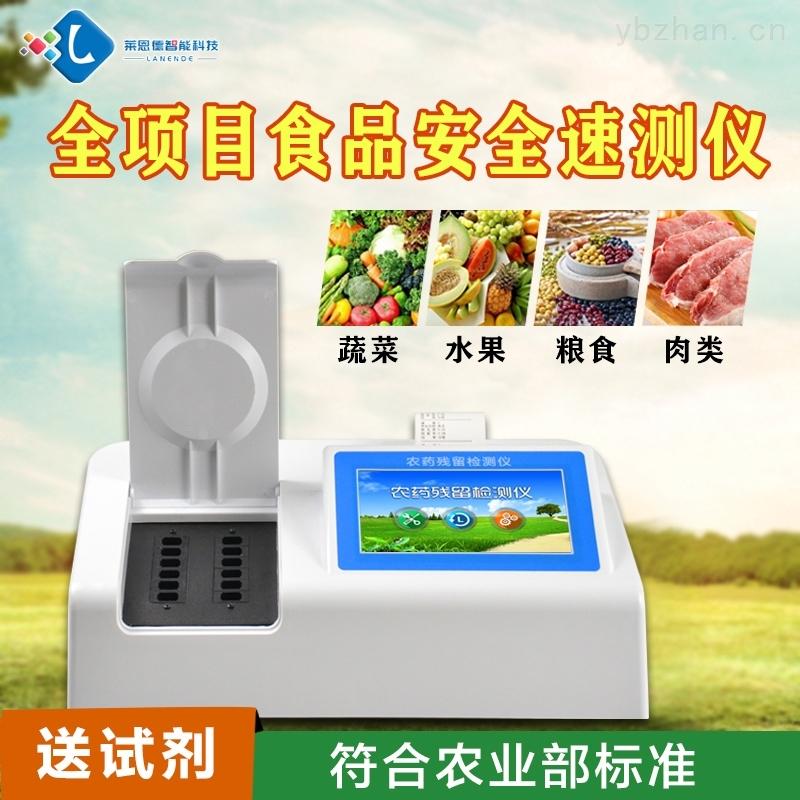 LD-SP08-食品安全检测仪价格