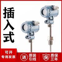 插入式温度变送器厂家价格4-20mA温度传感器
