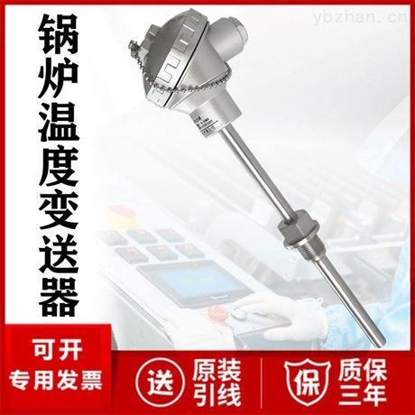 水管温度变送器厂家价格 水管 温度传感器