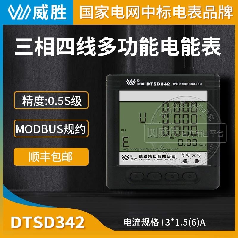 长沙威胜DTSD342-9N-三相多功能数显仪表电表0.5S级3*220/380V