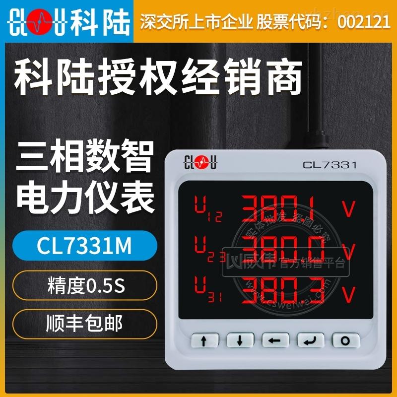 深圳科陆CL7331M-三相多功能数显仪表电表0.5S级3*220/380V