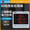 三相多功能数显仪表电表0.5S级3*220/380V