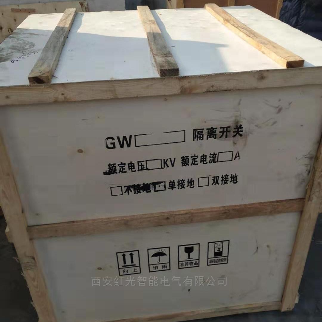 乐山35KV双柱式单极高压隔离开关