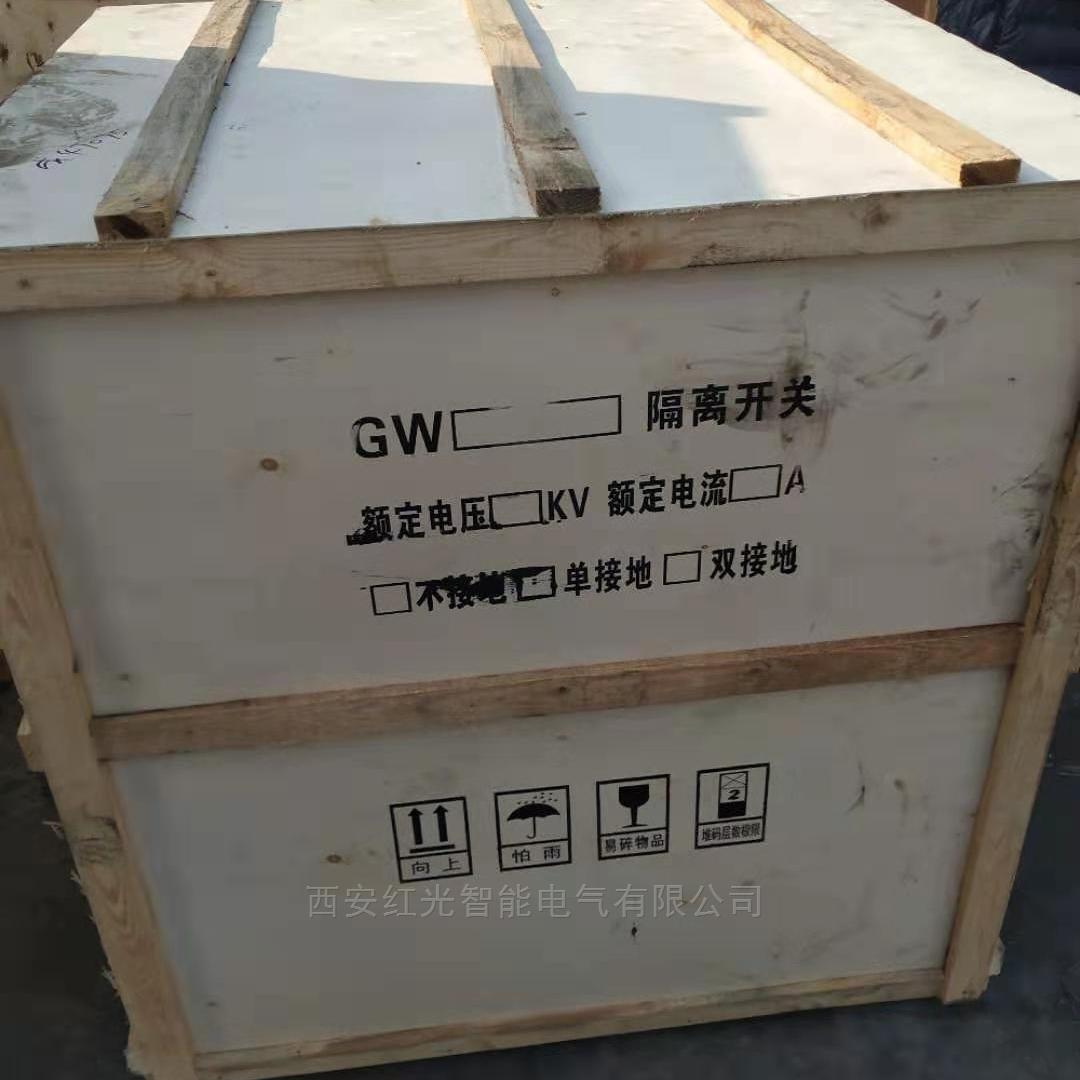 重庆35KV带接地高压隔离开关用途