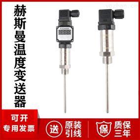 JC-1000-W-HSM赫斯曼温度变送器厂家价格4-20mA温度传感器