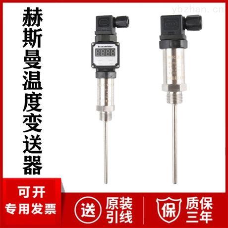 两线制温度变送器厂家价格温度传感器