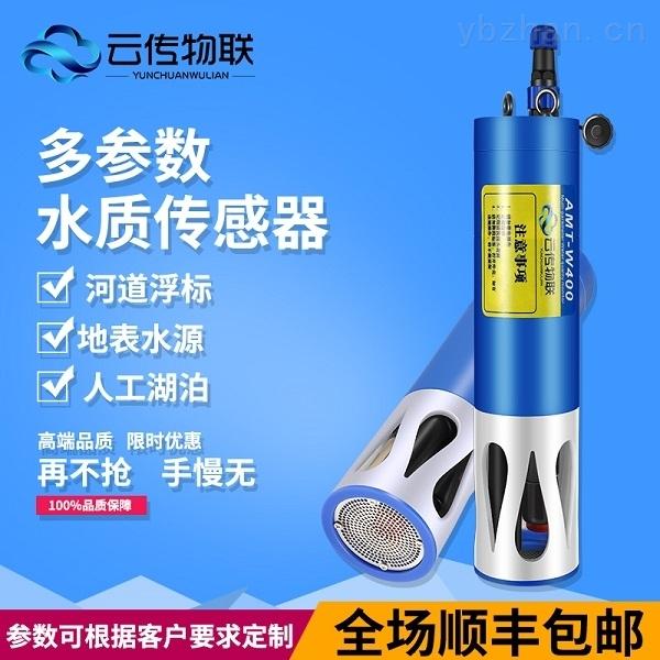 浮标河道水质监测氨氮传感器AMT-FB301