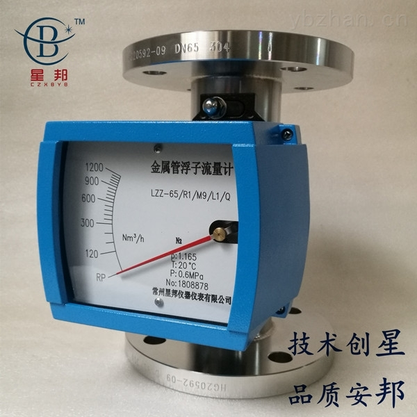 LZZ-65-空分用流量計廠家金屬管浮子氮氣指針顯示