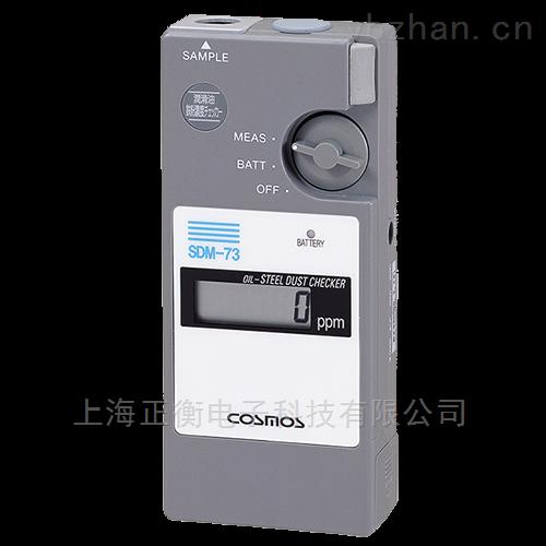 COSMOS SDM-73润滑油铁粉浓度计
