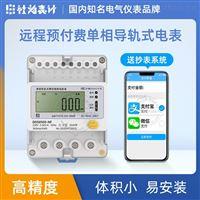 式预付费电表DDS8500-NF单相嵌入式微型电表