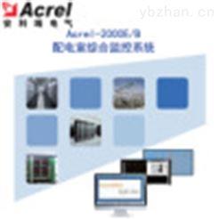 Acrel-2000E/B安科瑞配电室变压器消防监控系统