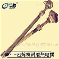 WRFTWRFT-密炼机耐磨热电偶