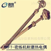 WRFT-密炼机耐磨热电偶