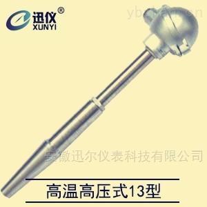 高温高压式13型热电偶