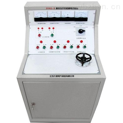 高低压开关柜通电试验台(交直流电源)