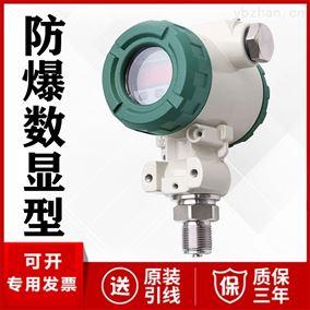JC-2000-FB防爆数显压力变送器厂家价格 压力传感器