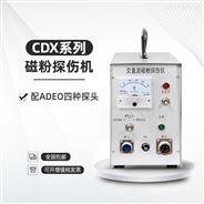 CDX型無損檢測磁粉探傷儀