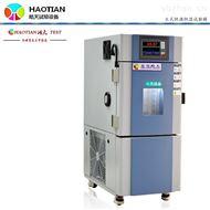 SMA-22PF恒温恒湿试验箱22L小型环境评估试验机