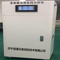HTMC-8702型氨氮水质在线自动监测仪