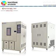 THA-800PF实验室800L恒温恒湿试验箱直销厂家