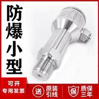 防爆小型壓力變送器廠家價格 壓力傳感器