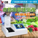 蔬果農藥殘留檢測儀器