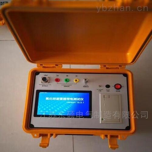 三级承试工具-氧化锌避雷器测试仪