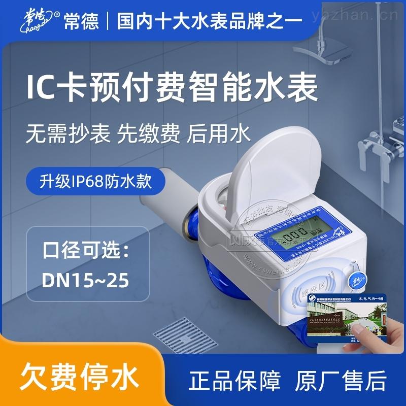 智能IC卡遠-程預付費水表DN15-25常德牌LXSK出租屋水表