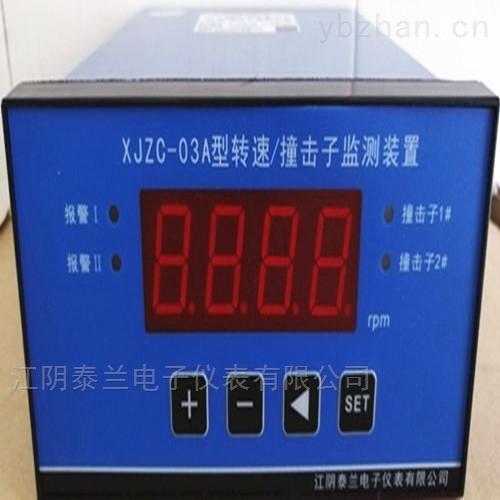 智能转速/撞击子监视表XJZC-03A型