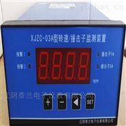智能轉速/撞擊子監視表XJZC-03A型