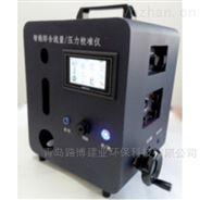 LB-2080F型便攜式煙塵采樣儀綜合校準裝置