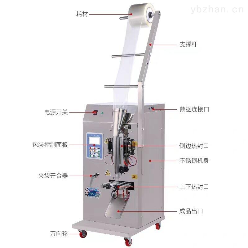 袋装豆奶液体自动包装机