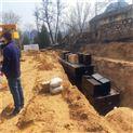 1000立方米/天地埋式污水处理装置厂家