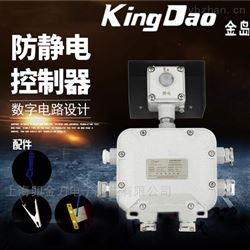 KD-SGC声光型防静电控制器
